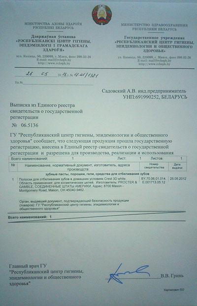 Выписка из Единого реестра свидетельств о государственной регистрации